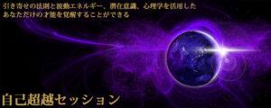 地球と波動エネルギー
